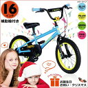 16インチHITS Nemoヒッツ ネモ子供用 自転車フロン...