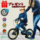 【30日間返品保証対象商品】子供用自転車 14インチ HIT...