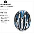 【ただいま送料無料!!】ROCKBROS(ロックブロス)ロードバイク 超軽量ヘルメットLサイズ57cm-62cm約200g【コンビニ受取対応商品】【後払い対応】超軽量