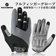 【ただいま送料無料!!】ROCKBROS(ロックブロス)フルフィンガーグローブサイクリング手袋【コンビニ受取対応商品】【後払い対応】自転車 グローブ 手袋 長指