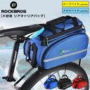 自転車大容量リアバッグ 収納力抜群 防水カバー付き 荷台取り付け ショルダーバッグにもなる ROCKBROS(ロックブロス)【雨対策】
