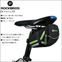 ROCKBROS(ロックブロス)自転車サドルバッグ マウテンバイク ロードバイク【後払い対応】0824楽天カード分割バイク バッグ