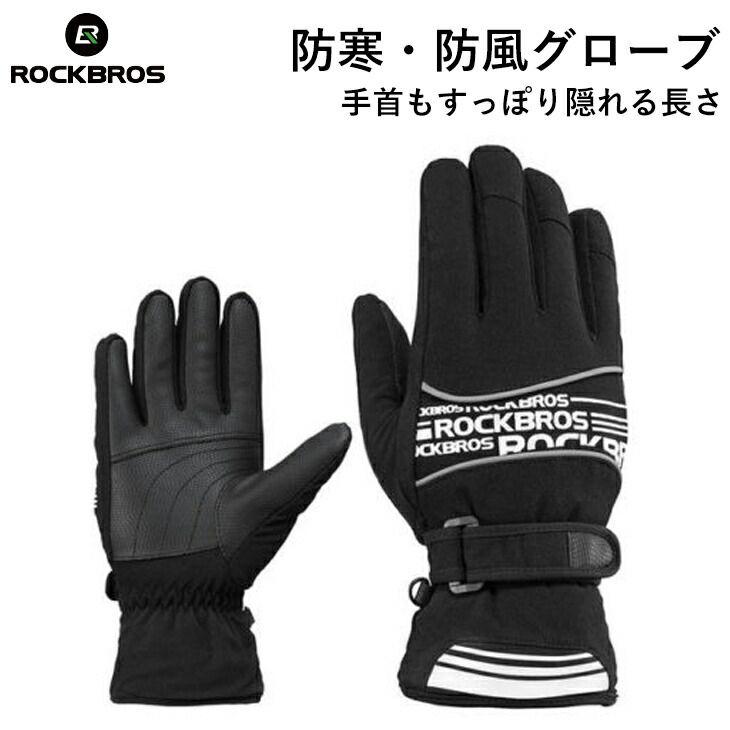 男女兼用裏起毛スキー手袋スノーボードグローブ防寒防風インナーフリースバイク登山自転車アウトドア用手袋