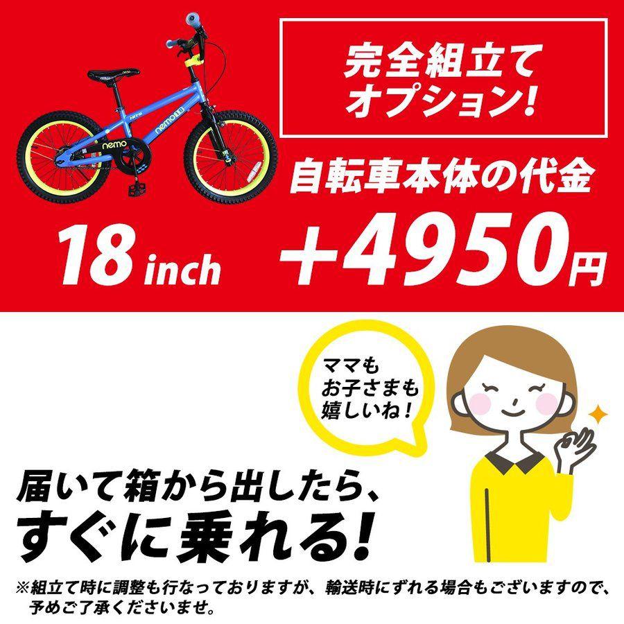 お子さま用子供用自転車完全組立てオプション18インチ用nemoネモ用対象自転車本体との同時購入のみ