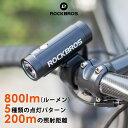 ライト 自転車 800ルーメン ヘッドライト 夜間ライト 非常ライト サイクルライト 2種類の点灯パターン USB充電 防水 2WAY モバイルバッテリー タイプC 充電ケーブル付属