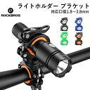 ROCKBROS(ロックブロス) 自転車ライトホルダー ブラ...