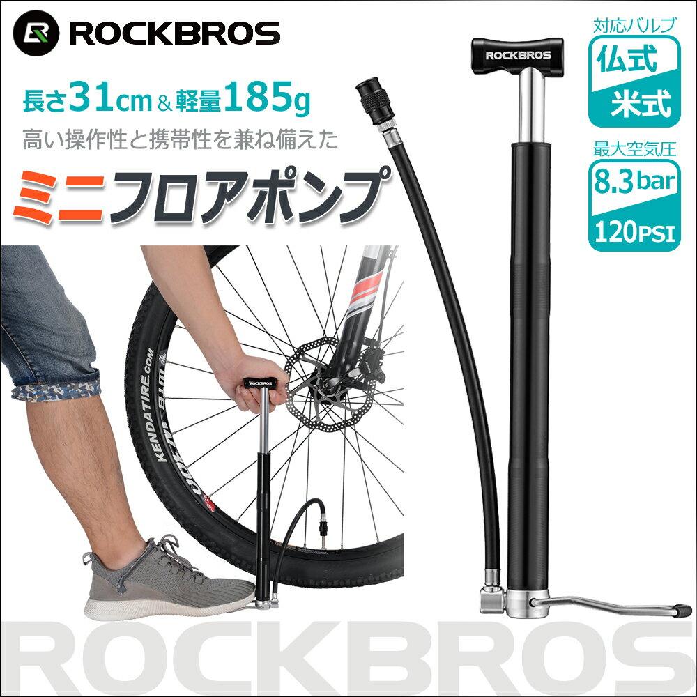 空気入れ長さ31cmで作業しやすい軽量ミニフロアポンプ仏式(フレンチ)・米式(シュレイダー)に対応高圧耐圧力設計(最大120psi/8.3bar)ROCKBROS(ロックブロス)【YouTuber祭り】