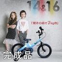 【完成品】子供用自転車 14インチ 16インチ4歳 5歳 6...