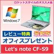 中古パソコン Windows7 モデル ! レッツノート CF-S9 ( 無線LAN / Corei5 / メモリ4GB / 12.1イン...