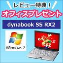 中古パソコン Windows7 ! 東芝 dynabook SS RX2 ( 無線LAN / Core2Duo / メモリ2GB / 12.1 インチ ) kingsoft 2013 office付き 中古ノートパソコン Windows 7 laptop ノートパソコン 【中古】 【送料無料 】