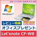 中古パソコン Windows7 Panasonic レッツノート CF-W8 ( Core2Duo / メモリ2GB / DVD / 12インチ ) kingsoft 2013 office付き 中古ノートパソコン Windows 7 laptop ノートパソコン 【中古】 【送料無料 】【あす楽】