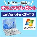 【 Windows7 搭載】【3ヶ月保証】【 office 無料特典有】 中古パソコン 中古ノートパソコン 中古 パソコン ノートパソコン Panasonic Let's note CF-T5