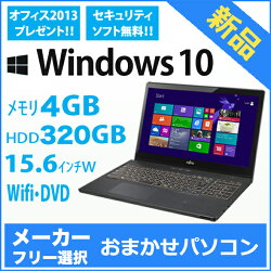 Windows10搭載の最新office付き新品ノートパソコンです