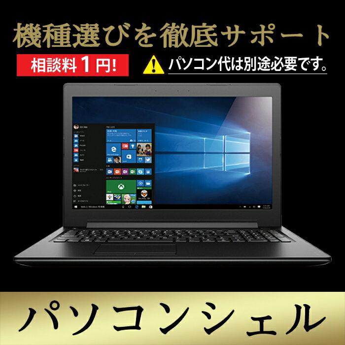 相談だけなら1円【 パソコンシェル 】 中古ノートパソコン から 新品 ノートパソコン まで機種選定徹底サポート。最新 offce付き パソコン 選択例 ( 新品 or 中古 )( OS : Windows10 or Windows7 )( CPU : Corei5 or Corei7 )( メモリ : 8GB or 16GB )( HDD or SSD )