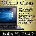ノートPC office付き ! Corei5 × 新品HD...