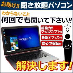 Win10版おまかせパソコン高性能ファーストクラスWindows10中古パソコンoffice付き中古ノートパソコンWindows10ノートパソコンWindows7変更可能
