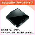 おまかせ外付けDVDドライブ ポータブルで持ち運び便利 型番、メーカー、カラー選ばないのでお得 DVDマルチ RW ドライブ DVD 書き込み可能