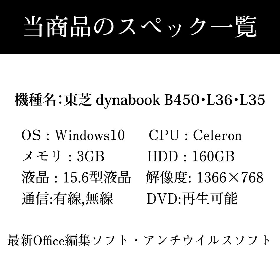 【お取り寄せ】 中古ノートパソコン 東芝 Dy...の紹介画像3