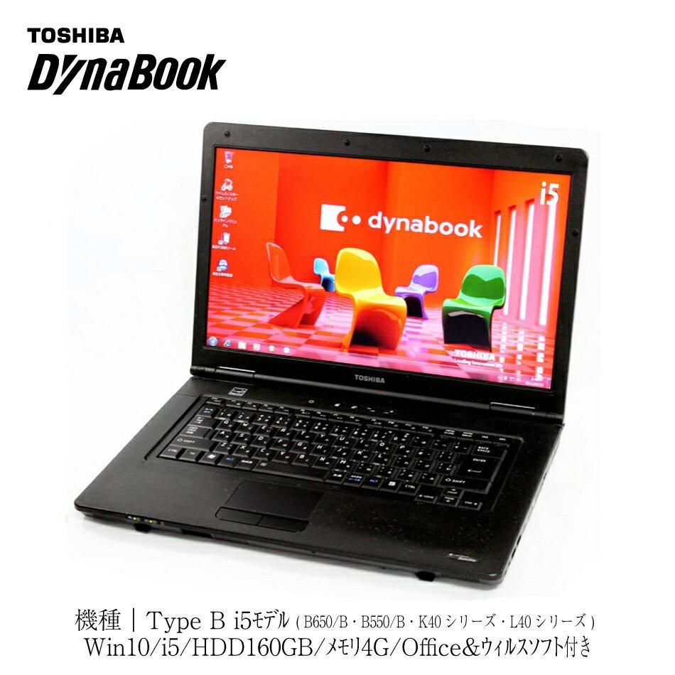【お取り寄せ】中古ノートパソコン Windows10 搭載 東芝 Dynabook TypeB Corei5 メモリ4GB HDD 160GB wifi 接続 DVDマルチ office付き Windows 10 ノートパソコン Windows7 に変更可 中古 ノートPC 送料無料 中古パソコン