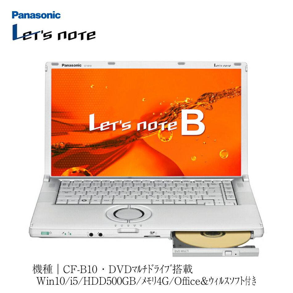 【お取り寄せ】中古ノートパソコン レッツノート ...の商品画像