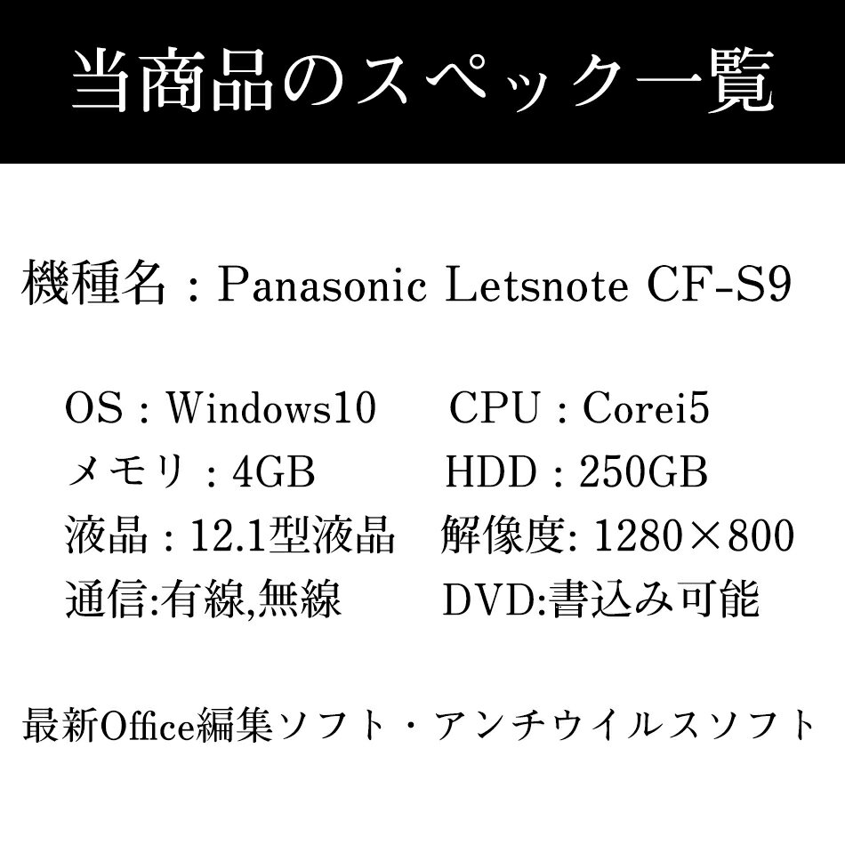 中古ノートパソコン Windows10 搭載 ...の紹介画像2