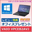 【好評予約販売】 中古ノートパソコン 中古パソコン office付き  中古パソコン Windows10 搭載 ! SONY VAIO VPCEB2AVJ ( 無線LAN / Corei3 / メモリ4GB / 15.4インチ ワイド ) Windows10 中古パソコン ノートパ...