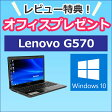 【好評予約販売】 中古ノートパソコン 中古パソコン office付き  パソコン Win10 搭載 !Lenovo G570 ( Core i5 / 無線LAN / メモリ 4GB / HDD 160GB / DVD / 15.6インチ ) Windows10 中古パソコン ノートパソコン 【 中古 】【 送料無料 】