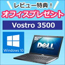 スーパーsale!Pt最大20倍&マウス無料!!【好評予約販売】 中古ノートパソコン office付き  Windows10 モデル 64bit ! DELL Vostro 350..