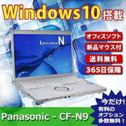 モバイル中古パソコンWindows10モデル!!PanasonicレッツノートCF-N9kingsoft2013office付き中古ノートパソコンWindows10ノートパソコン