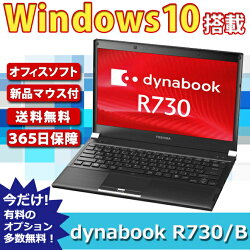 ��ťѥ�����Windows10��ǥ�!���dynabookR730/Bkingsoft2013office�դ���ťΡ��ȥѥ�����Windows10Corei5