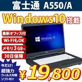 ��Corei3�Ǥ��β���!?�۽����紶�ե��ڥ����!Pt2��&�ޥ���̵��!!Windows10 ��� �ٻ��� LIFEBOOK A550/a( �Ρ��ȥѥ����� / Core i3 / 3GB / 160GB / DVD�ޥ�� / 15.6incW ) office�դ� �����ܡ��ɲ��Ф�ͭ��� ��� �ۡ� ����̵�� ��