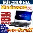 【早い者勝ち! Corei5がこの価格!?】冬の大感謝スペシャル!Pt5倍&マウス無料!! Windows10 搭載 NEC VD-B( メモリ4GB / HDD160GB / DVDが焼ける / 外付け無線LAN wifiもOK! / 15.6 inc ) 最新 office付 ノートパソコン 【 中古 】【 送料無料 】