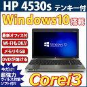 【早い者勝ち! ラスト3台!!】スーパーsale!Pt最大20倍&マウス無料!! Windows10 搭載 HP 4530s (サクサク Corei3 / 4G...