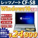 【ビジネスマン必見! レッツノート】バレンタインSPクーポン!Pt2倍&マウス無料!! Windows10 搭載 Panasonic CF-S8 ( Core2Duo / 4GB / 250GB /