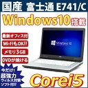 【ラスト3台!!】春の大感謝スペシャル!Pt2倍&マウス無料!! Windows10 搭載 国産 富士通 E741/C ( Corei5 / 3GB / 160GB / DVDが焼ける / 外付け無線