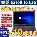 【ラスト3台!!】秋の大感謝スペシャル! Pt2倍&マウス無料!! Windows10 搭載 東芝 Satellite L35 ( Corei3 / 3GB /...