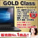 ノートパソコン 【 おまかせ ゴールドクラス 今だけ Corei5 × 新品500GB HDD 】