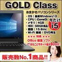 ノートパソコン 【 おまかせ ゴールドクラス 今だけ Corei5 × 新品500GB HDD 】 Windows10 搭載 国産限定 パソコン ! 快適 4GBメモリ! ..