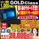 ノートパソコン 【 おまかせ ゴールド 今だけ Corei5...