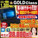 ノートパソコン 【 おまかせ ゴールド 今だけ Corei5 × 新品500GB HDD 】 Win...