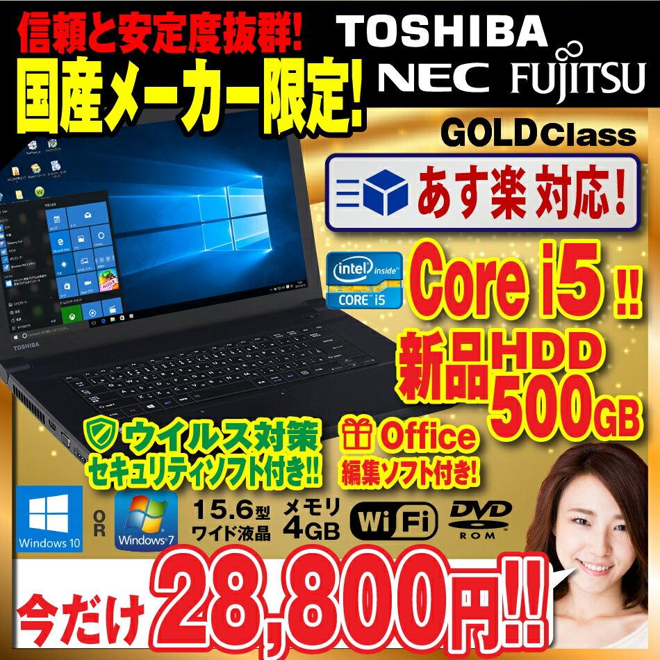 【中古】 ノートPC office付き ! Corei5 × 新品HDD500GB !! おまかせ パソコン 《 Gold Class 》 Windows10 ・大画面 15.6インチ ・ Core i5 ・4GBメモリ ・ wifi ・ DVD ・ win10 ノートパソコン !! Windows7 変更可 【中古パソコン】 【送料無料】