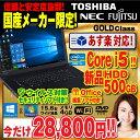 【中古】 ノートPC office付き ! Corei5 × 新品HDD500GB !! おまかせ パソコン 《 Gold Class 》 Windows10 ・大画面 15.6インチ ・ Co..