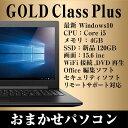 【中古】 ノートパソコン office付き ! 新品 SSD と Corei5 で爆速確定!! おまかせ パソコン 《 Gold Class +》 Windows10 ・大画面15..