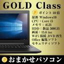 【Pt10倍】 ノートパソコン office付き ! Corei5 × 新品HDD500GB !! おまかせ パソコン 《 Gold Class 》 Windows10 ・大画面 15.6イン..