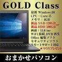 【ポイント5倍】マウス付 国産ノートパソコン Corei5 × 新品 SSD120GB or HDD500GB office付き おまかせ パソコン Gold Class Windows1..