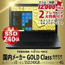 【500円クーポンあり ポイント2倍 SSD大増量】国産 ノ...