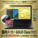 【マウス付き! ポイント2倍 SSD大増量】国産 ノートパソコン office付き Corei5 新...