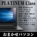 【中古】 ノートパソコン office付き ! ポイント14倍!! おまかせ パソコン 《 Platinum Class 》 Windows10 ・大画面15.6インチ・Corei..