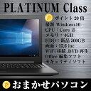 【Pt20倍】 ノートパソコン office付き ! ポイント20倍!! おまかせ パソコン 《 Platinum Class 》 Windows10 ・大画面15.6インチ・Cor..