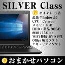 【ポイント13倍】 ノートパソコン office付き 新品HDD 大容量500GB おまかせ パソコン 《 Silver Class 》 Windows10 ・大画面15.6イン..